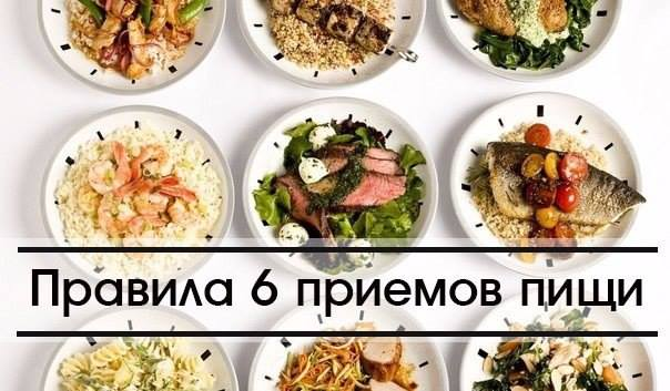 6 приемов пищи