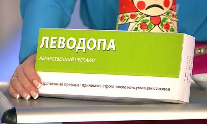 таблетки при болезни паркинсона